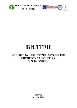 БИЛТЕН