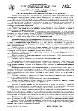 Skopje, 26.08.2010 godina VTOR UPISEN ROK 1