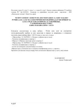 Измена конкурсне документације бр. 4