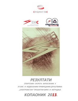 РЕЗУЛТАТИ KOПАОНИК 2013.