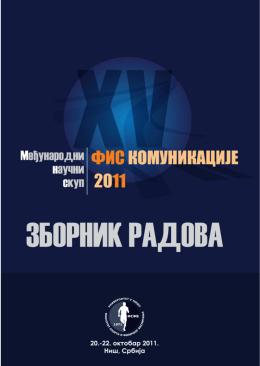 ФИС КОМУНИКАЦИЈЕ 2011