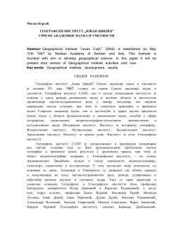 Српске академије наука и уметности.