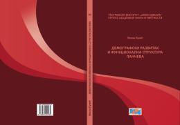 Демографски развитак и функционална структура Панчева