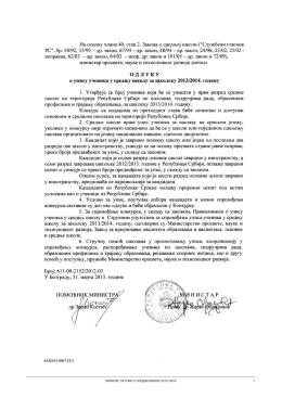 КОНКУРС ЗА УПИС У СРЕДЊУ ШКОЛУ 2013–2014 1