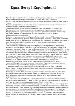 Kраљ Петар I Карађорђевић-семинарски радови