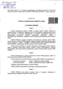 STATUT CIGRE Srbija usvojen na Skupstini 2 juna 2011