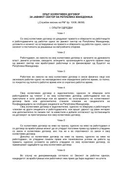 Општ колективен договор за јавниот сектор на Р.М