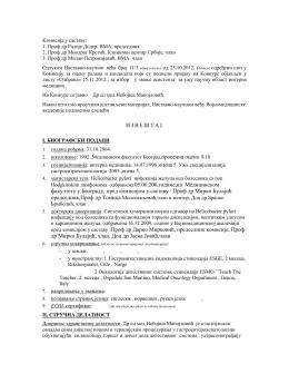 Извештај за избор у звање асистента за ужу научну област