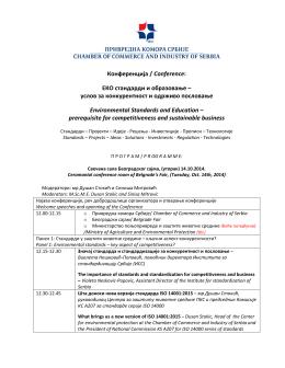 Agenda stručne konferencije.