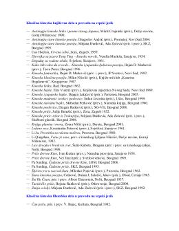 Класична кинеска књижевна и филозофска дела у преводу на