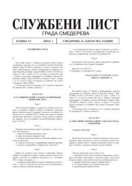 Службени лист града Смедерева (број 1. 2013)