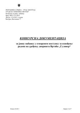 Конкурсну документацију за отворени поступак