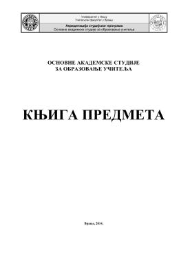 књига предмета 2014. - Učiteljski fakultet u Vranju
