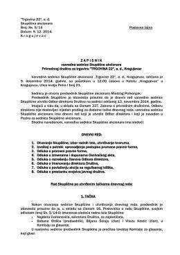 Zapisnik vanredne sednice Skupstine akcionara