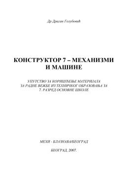 КОНСТРУКТОР 7 – МЕХАНИЗМИ И МАШИНЕ