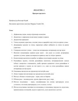 ДИДАКТИКА 1 Програм предмета Професор др Исидора Кораћ