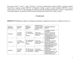 Решење о именовању Бирачких одбора по Изборним