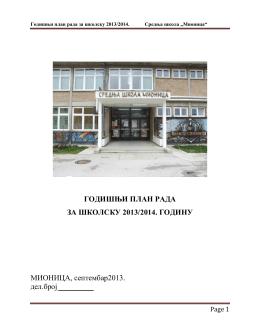"""Годишњи план рада школе - Средња школа """"Мионица"""""""