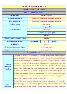 9. Grčka književnost 1
