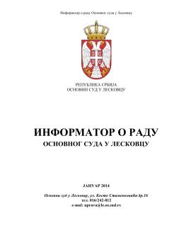 Информатор о раду Основног суда у Лесковцу