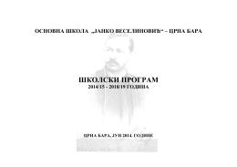 "ШКОЛСКИ ПРОГРАМ - ""Јанко Веселиновић"" Црна Бара"