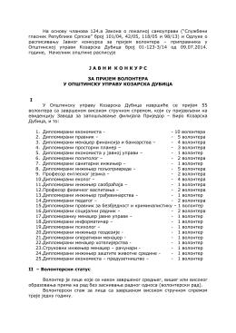 Javni konkurs za prijem volontera u Opštinsku upravu Kozarska