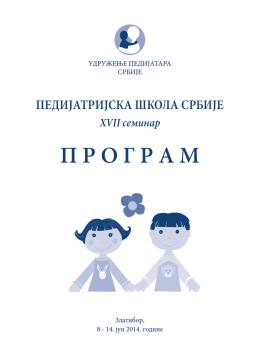 Програм XVII семинара Педијатријске школе Србије можете