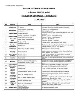 spisak udžbenika – iii razred filološka gimnazija