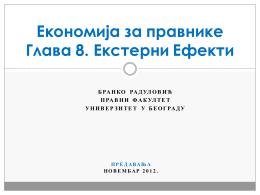 Економија за правникe Глава 8. Екстерни Ефекти