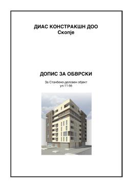 DIAS KONSTRAK[N DOO Skopje DOPIS ZA OBVRSKI