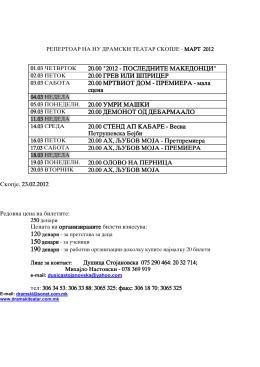 REPERTOAR NA NU DRAMSKI TEATAR SKOPJE MART 2012