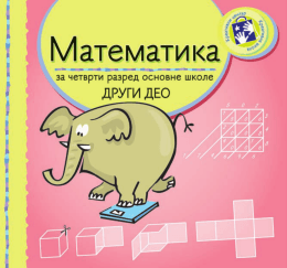 matematika 4 II a.qxp