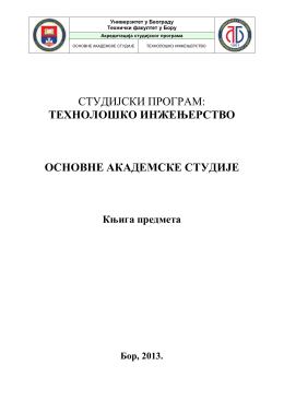 Књига предмета - Технички Факултет Бор
