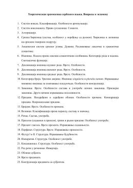 Теоретическая грамматика сербского языка. Вопросы к экзамену