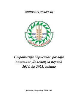 Стратегија одрживог развоја општине Дољевац за период 2014