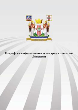 Географски информациони систем градске општине Лазаревац