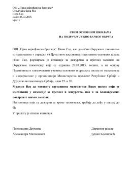 """ОШ """"Прва војвођанска бригада"""" Нови Сад, као домаћин"""
