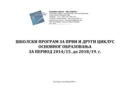 """Школски програм - ОШ""""Иво Андрић"""""""