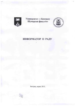 Информатор о раду - Шумарски Факултет