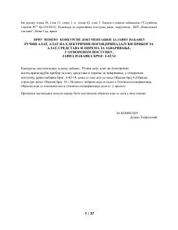 Измена конкурсне документације бр. 1.