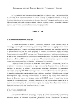 1 Наставно-научном већу Физичког факултета Универзитета у