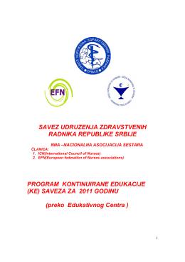 Програм КЕ 2011