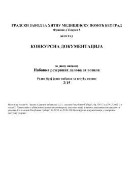 nabavka rezervnih delova za vozila za JN 2/15