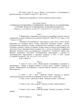 На основу члана 42. став 6. Закона о подстицајима у