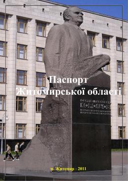 Паспорт Житомирської області