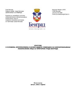 Uputstvo o uslovima i kriterijumima i nacinu dodele subvencije
