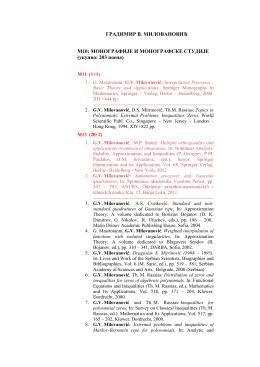 ГРАДИМИР В. МИЛОВАНОВИЋ M10: МОНОГРАФИЈЕ И