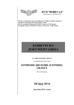 JN broj 20.14 Kočioni diskovi, pločicе, obloge.pdf