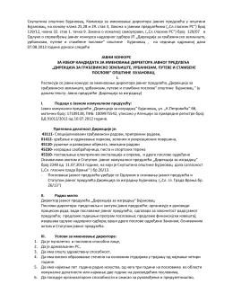 Скупштина општине Бујановац, Комисија за именовање