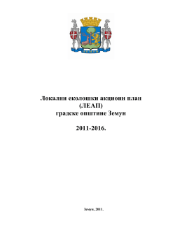 Верзија на српском језику - Zvanična prezentacija opštine Zemun